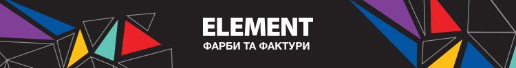 Элемент Украина