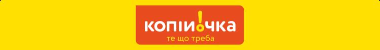 Копійочка, ТМ