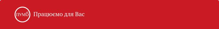 """Все вакансии компании """"Первый Украинский Международный Банк, ПАО  / ПУМБ"""""""