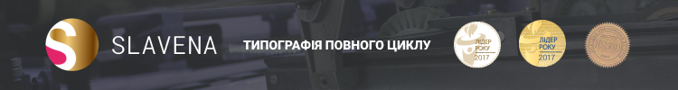 Славена, ООО
