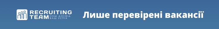 """Всі вакансії компанії """"РЕКРУТИНГ ТИМ, ООО"""""""