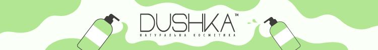 "Все вакансии компании ""DUSHKA / Душечкина Е.В., ФЛП"""
