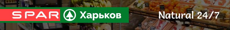 """Все вакансии компании """"SPAR Kharkov"""""""