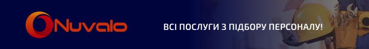 """Всі вакансії компанії """"Нувало, ООО"""""""