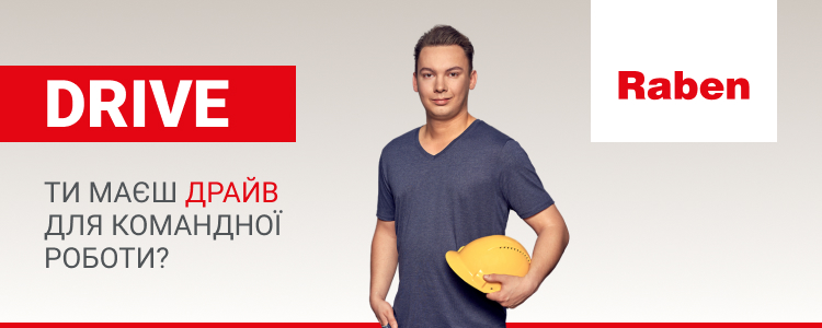 Рабен Україна