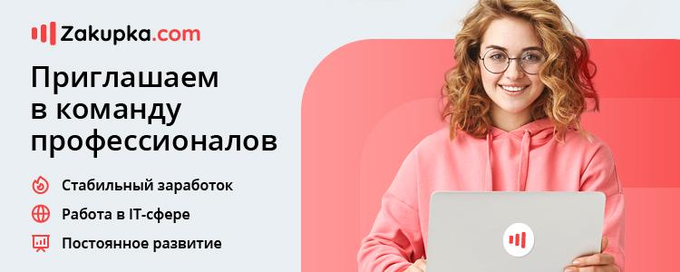 Zakupka.com