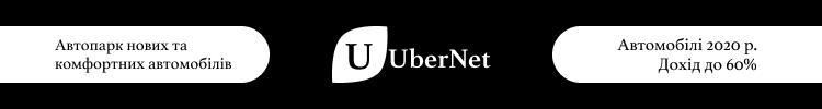 UberNet