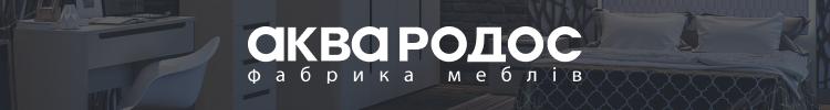 АКВА РОДОС, ООО
