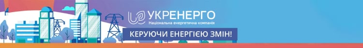 """Все вакансии компании """"НЕК Укренерго"""""""