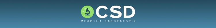 CSD Медична Лабораторія