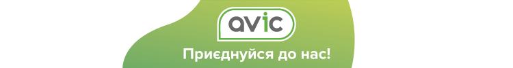 """Всі вакансії компанії """"AVIC"""""""